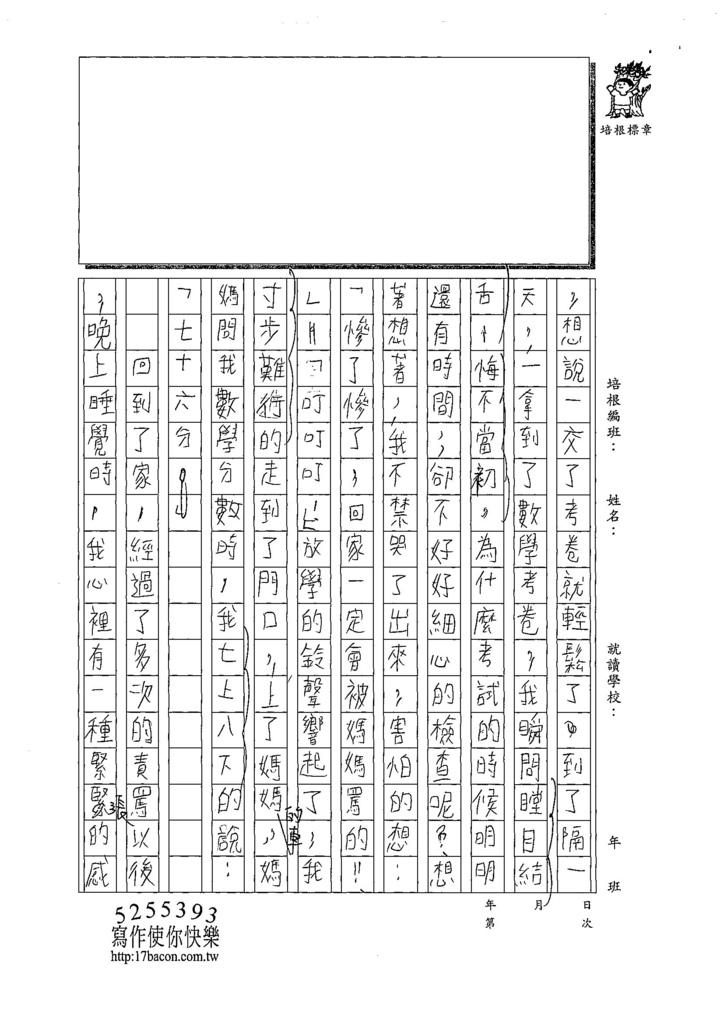 108W5206林可昀 (2).jpg