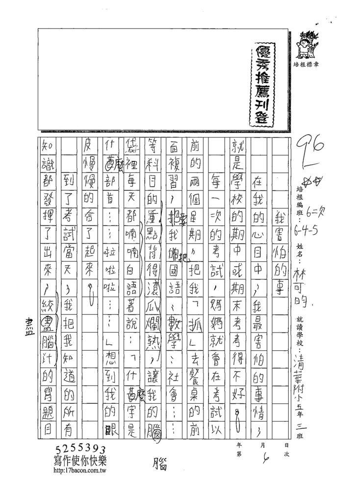 108W5206林可昀 (1).jpg