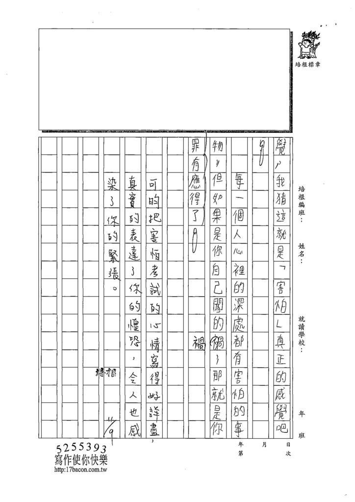 108W5206林可昀 (3).jpg