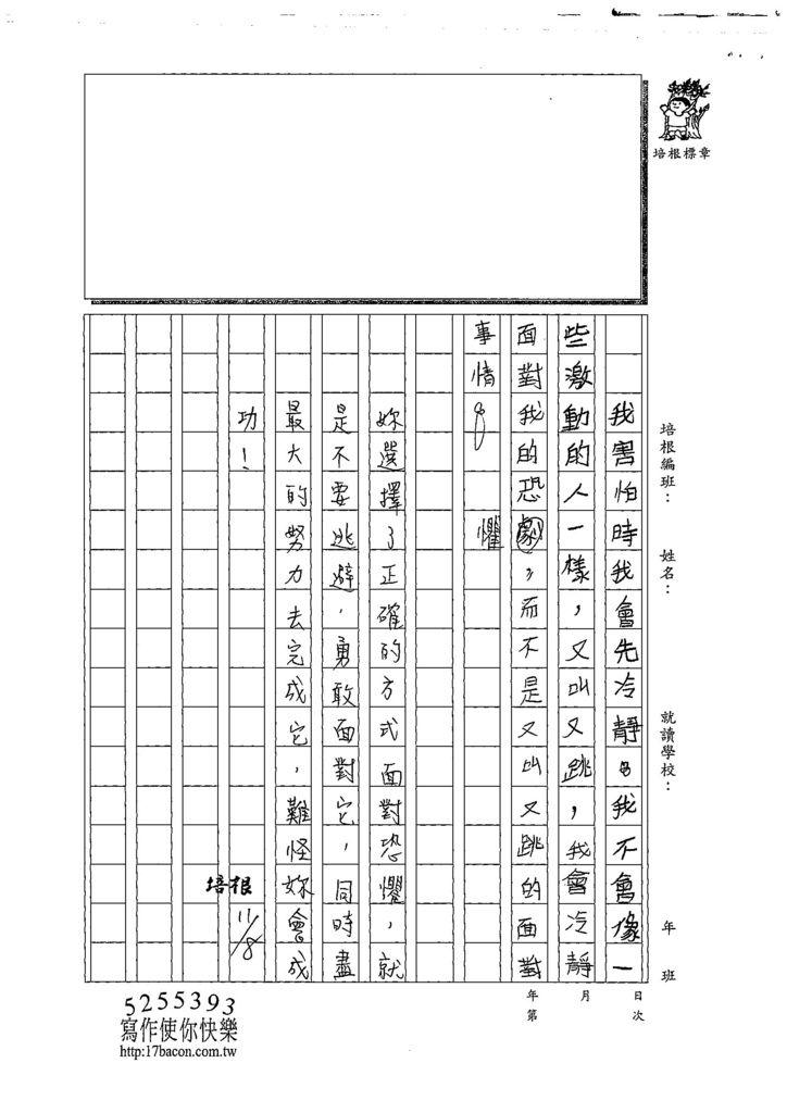 108W5206邱詩芸 (3).jpg
