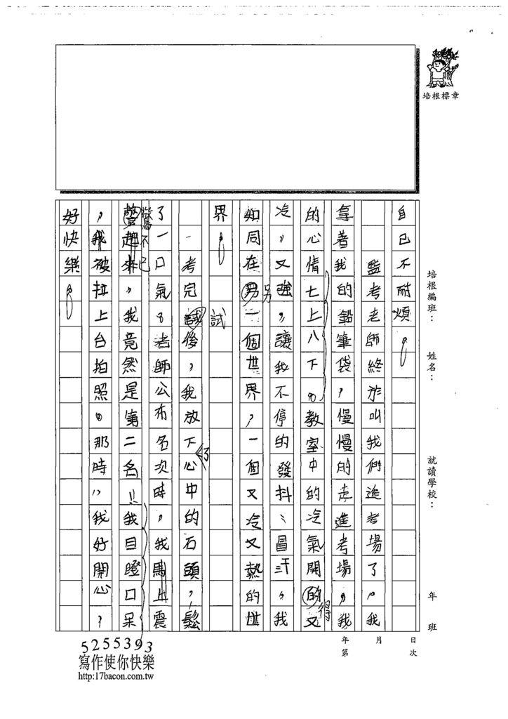 108W5206邱詩芸 (2).jpg