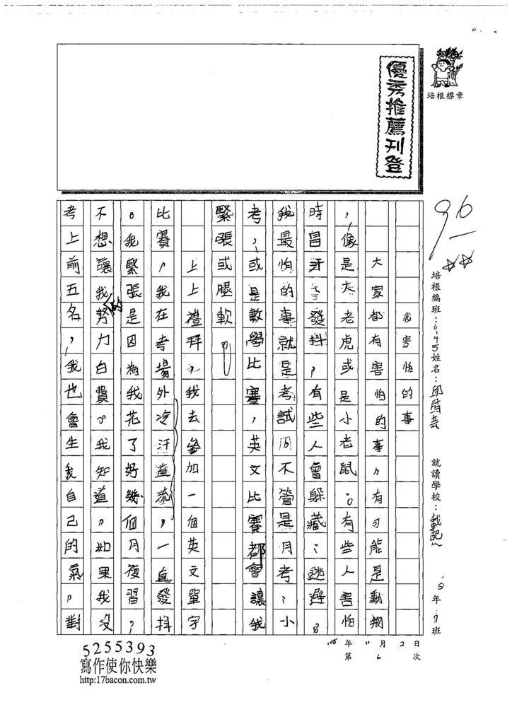 108W5206邱詩芸 (1).jpg