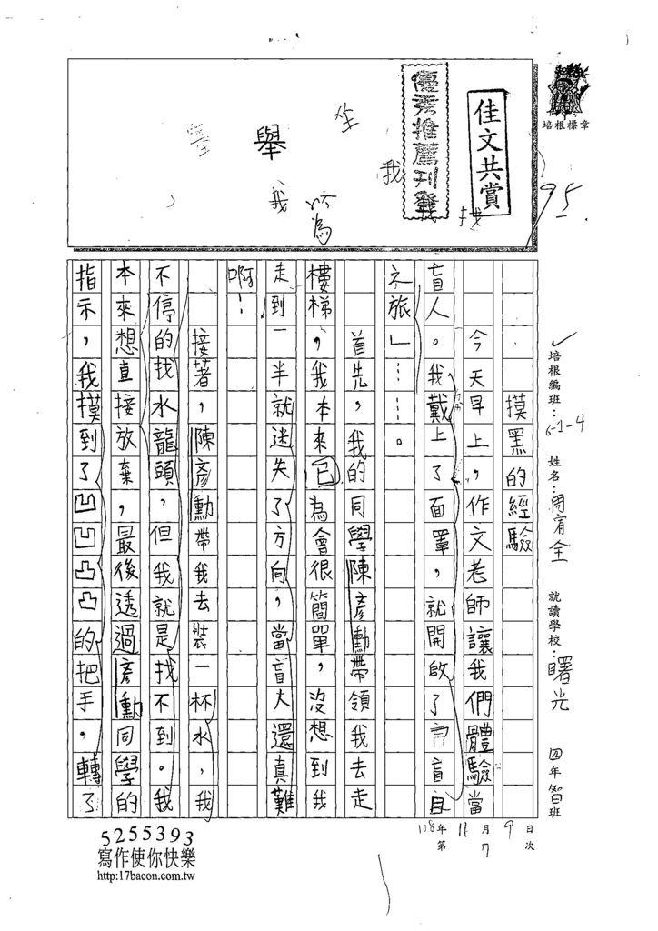 108W4207周宥全 (1).jpg