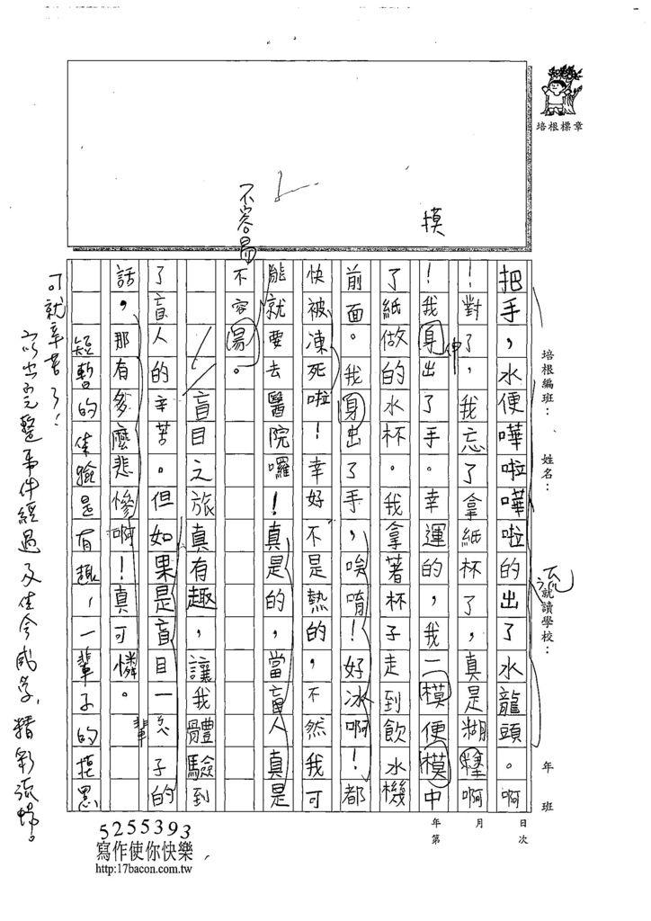 108W4207周宥全 (2).jpg