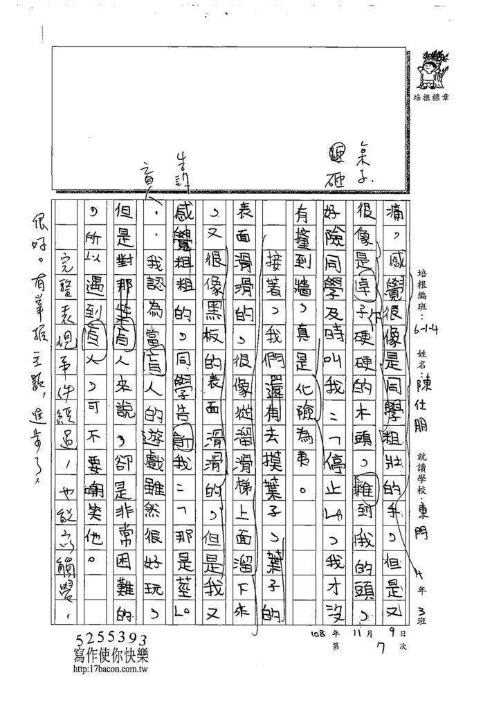 108W4207陳仕朋 (2).jpg