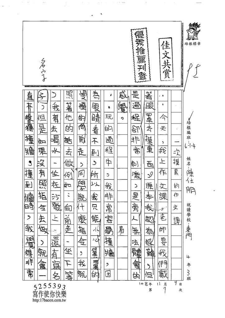 108W4207陳仕朋 (1).jpg
