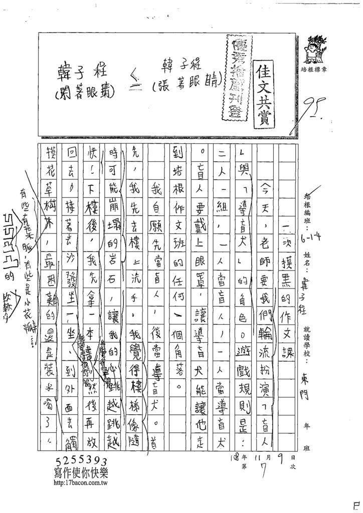108W4207韓子程 (1).jpg