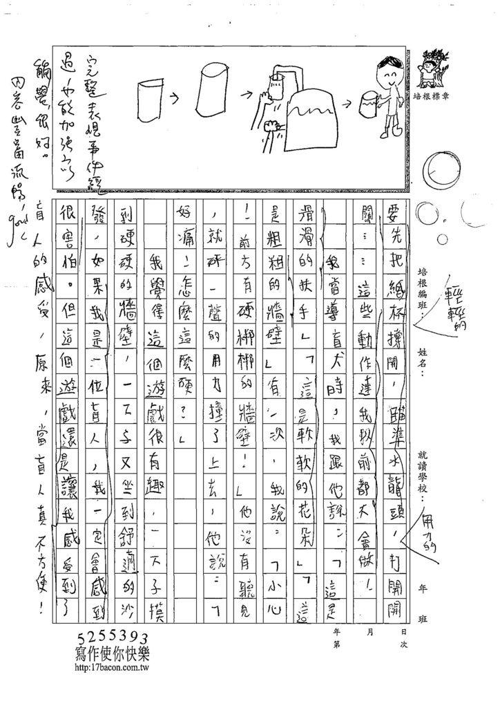 108W4207韓子程 (2).jpg
