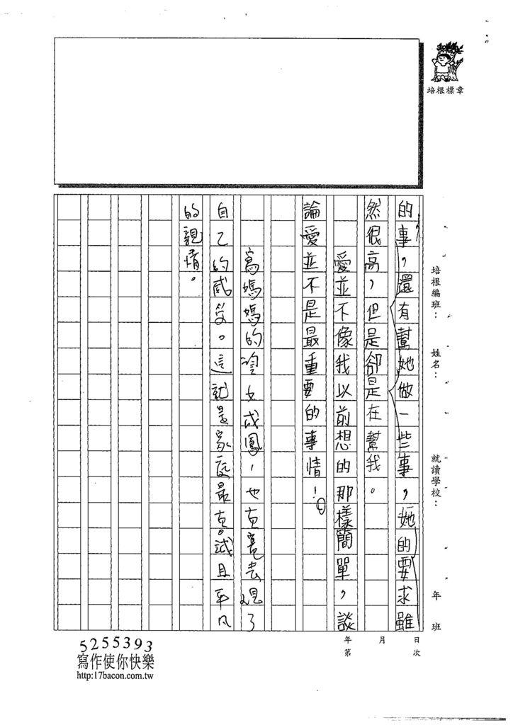 108W5205黃昱喬 (3).jpg