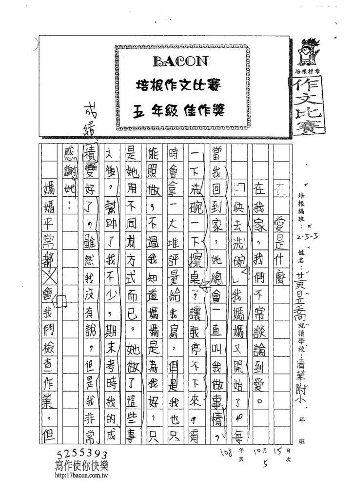 108W5205黃昱喬 (1).jpg