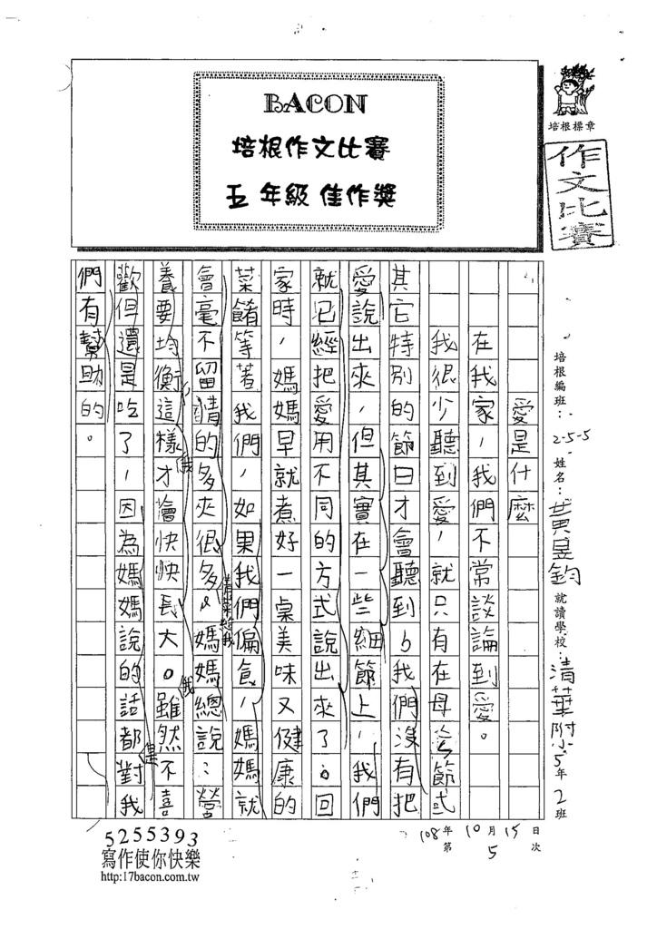 108W5205黃昱鈞 (1).jpg