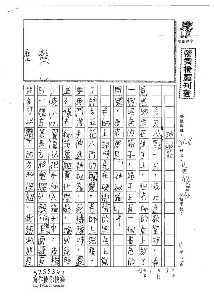 108W4206黃峻晨 (1).jpg