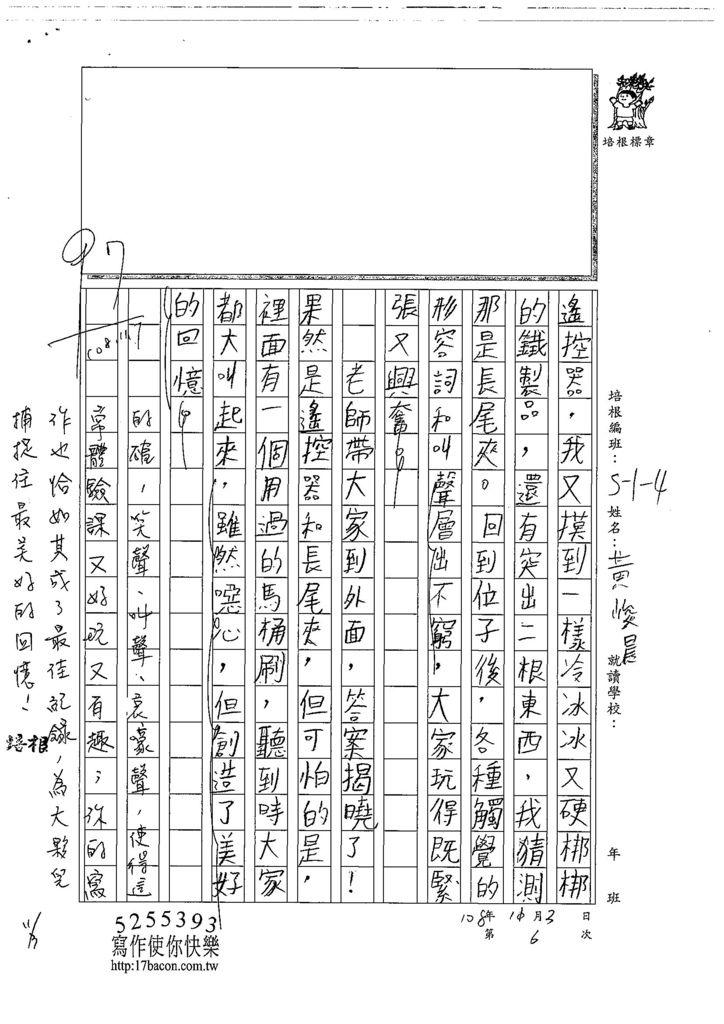 108W4206黃峻晨 (2).jpg