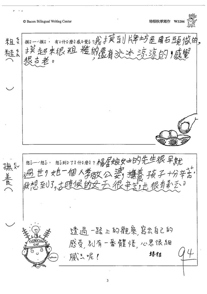 108W3206趙振宇 (2).jpg