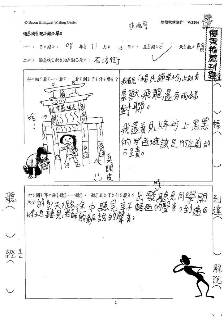 108W3206趙振宇 (1).jpg