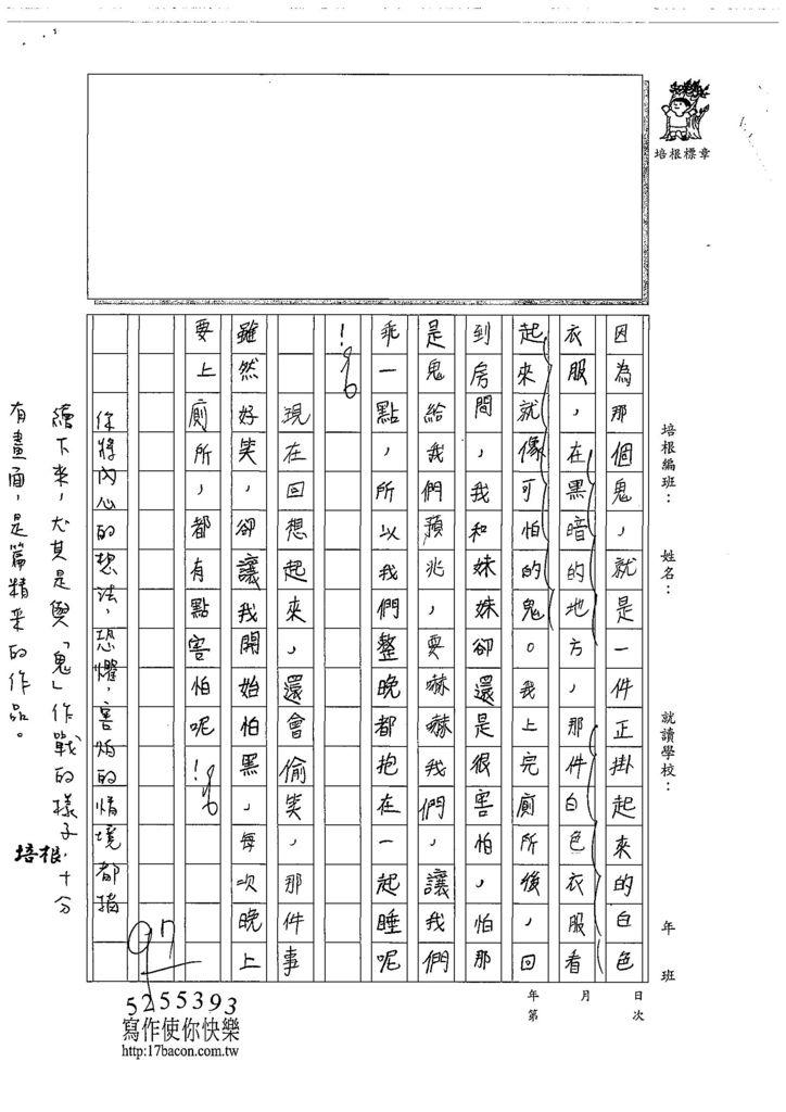 108W4206王洛琳 (3).jpg