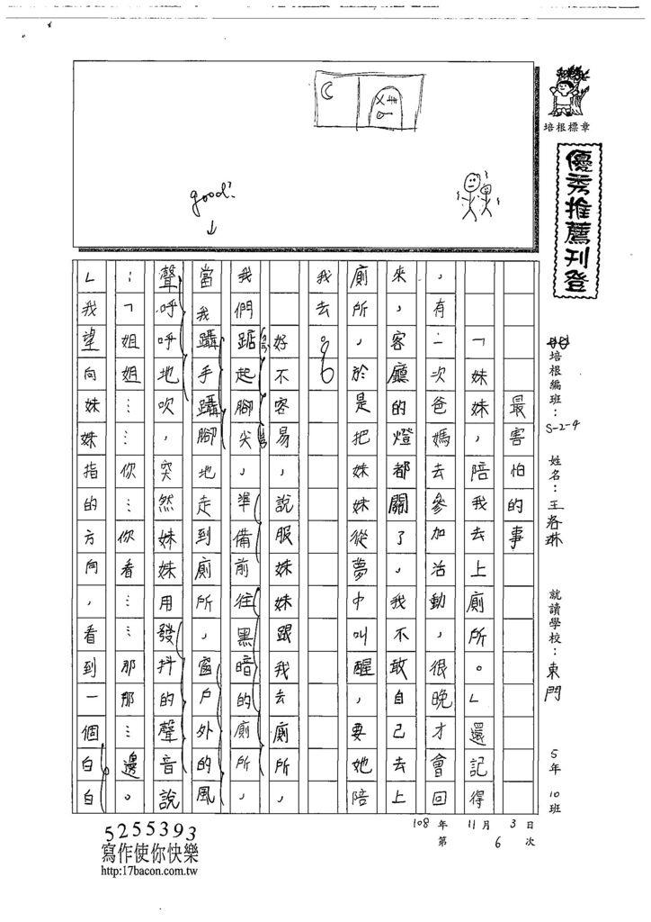108W4206王洛琳 (1).jpg