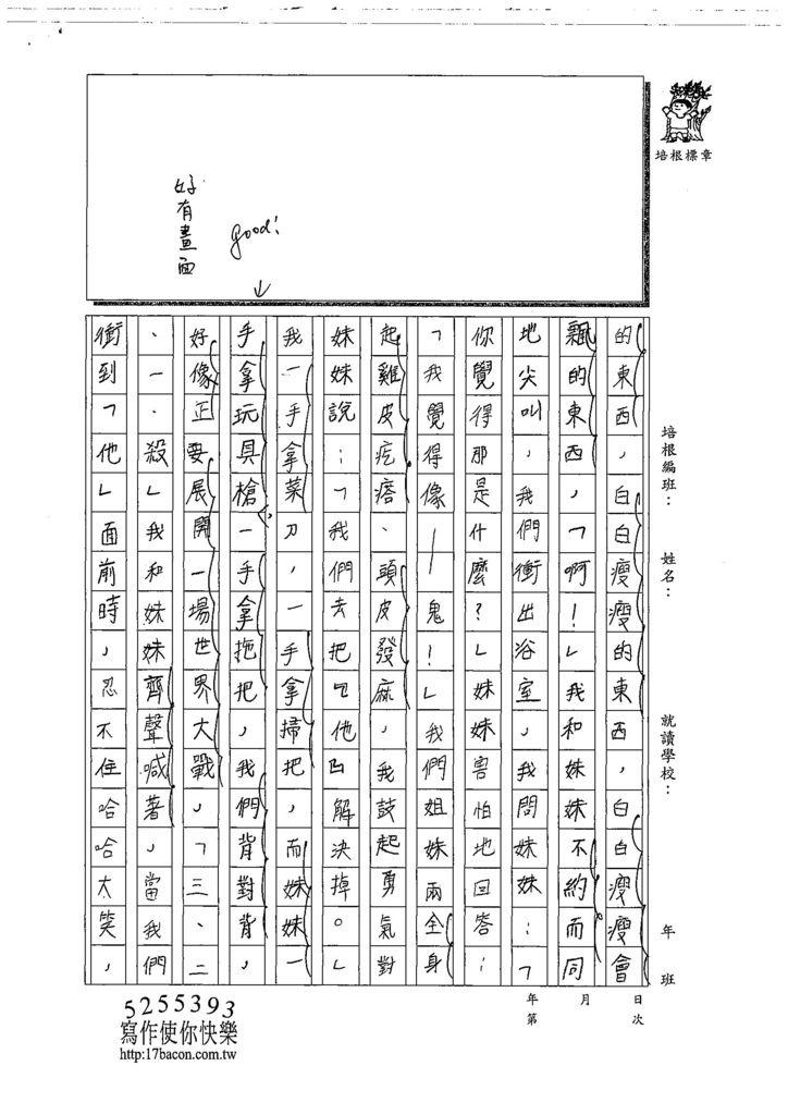 108W4206王洛琳 (2).jpg