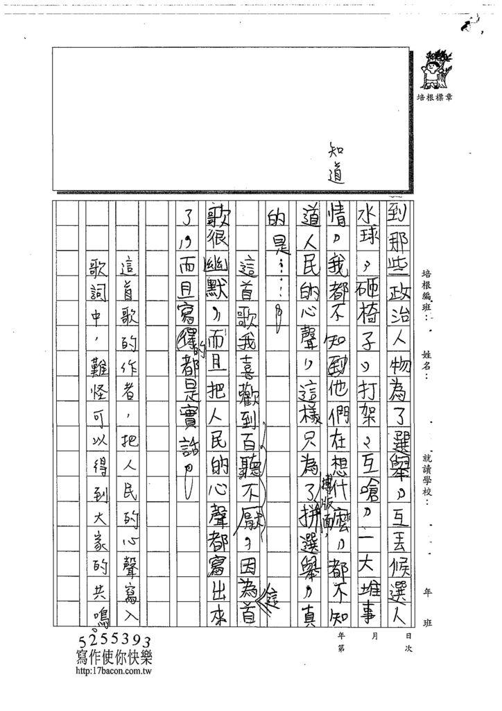 108W4205蔡予銓 (2).jpg
