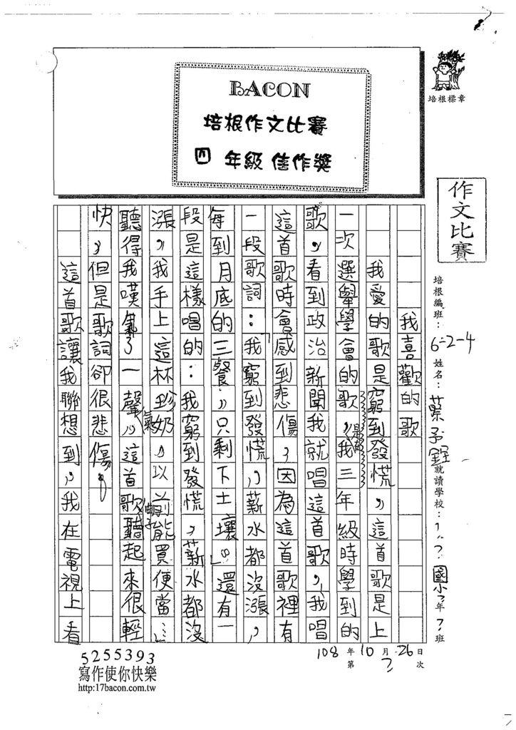 108W4205蔡予銓 (1).jpg