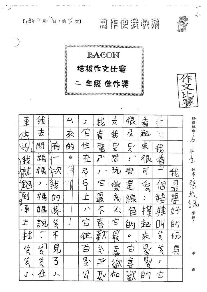 108W2205張允誠 (1).jpg