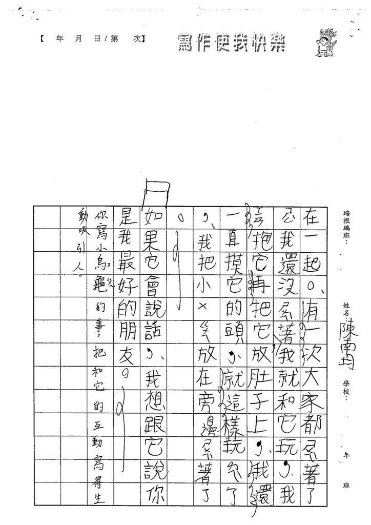108W2205陳南均 (2).jpg