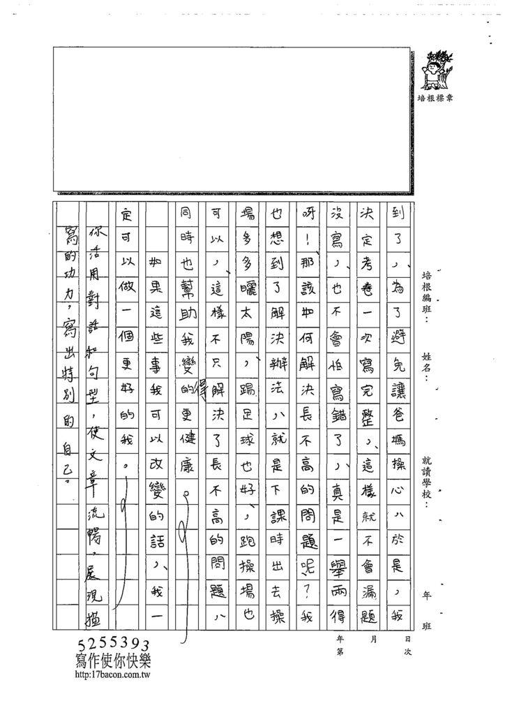 108W3205李昀晅 (3).jpg