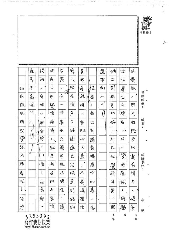 108W3205李昀晅 (2).jpg