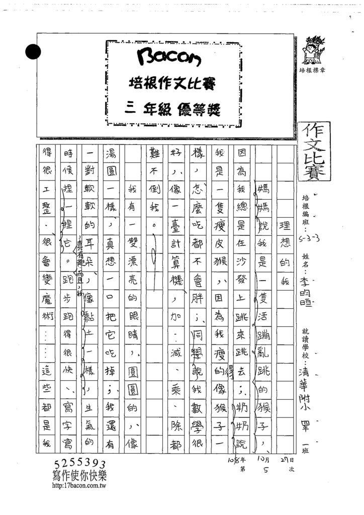 108W3205李昀晅 (1).jpg