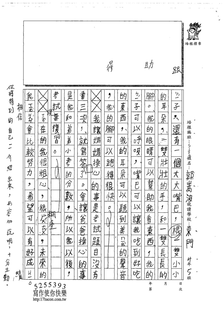 108W3205郭嵩波 (2).jpg