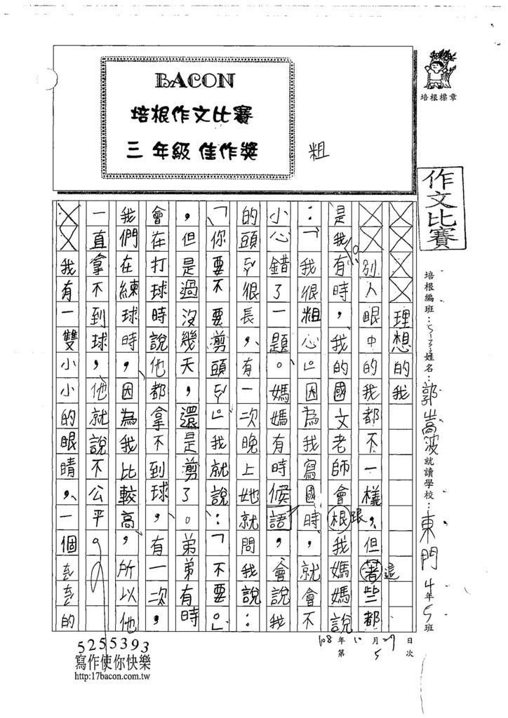 108W3205郭嵩波 (1).jpg