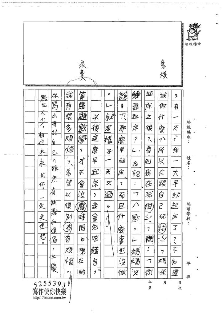 108W3205曾奕語 (2).jpg