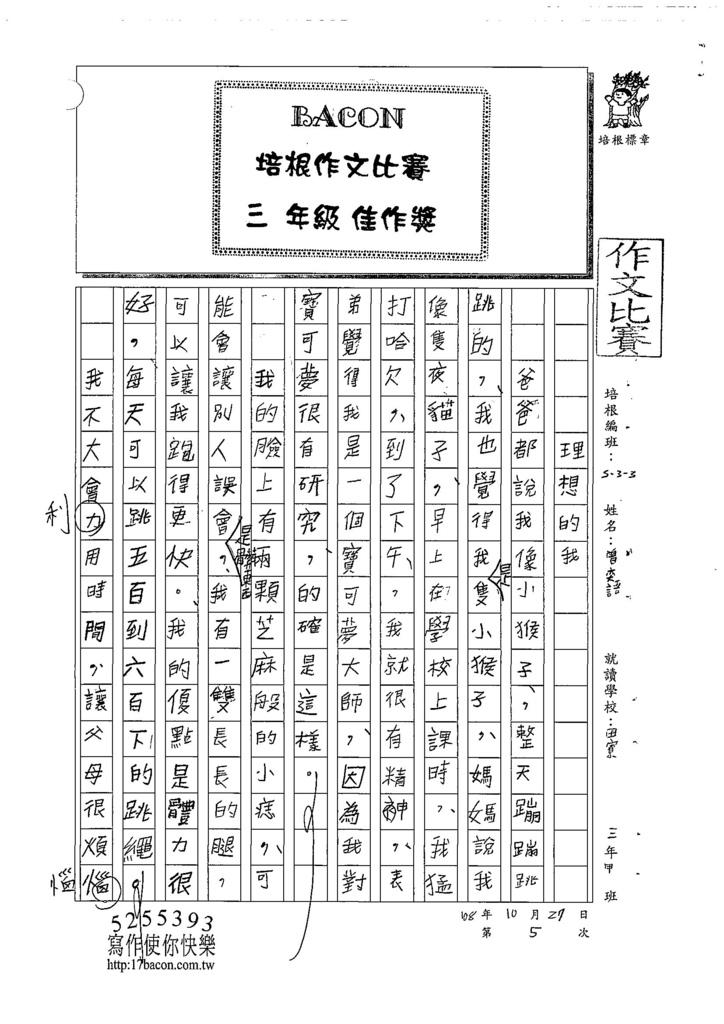 108W3205曾奕語 (1).jpg