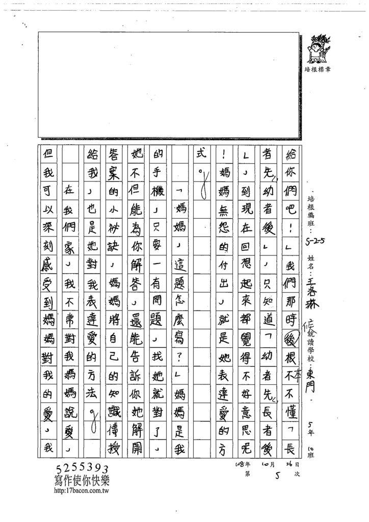 108W5205王洛琳 (3).jpg