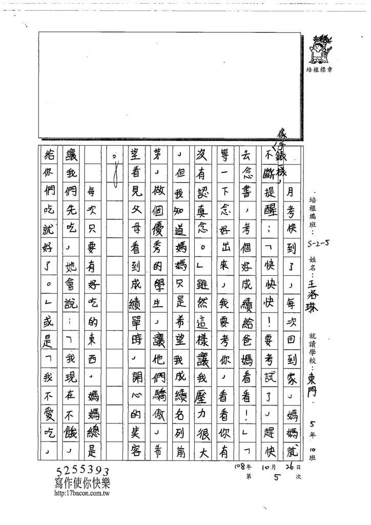 108W5205王洛琳 (2).jpg