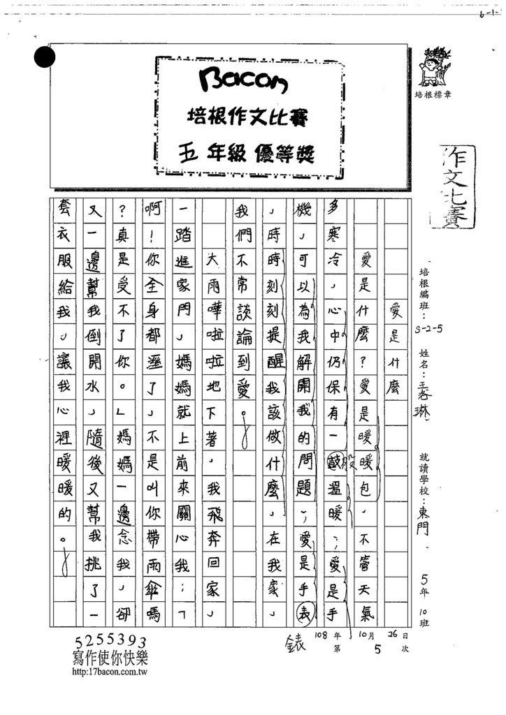 108W5205王洛琳 (1).jpg