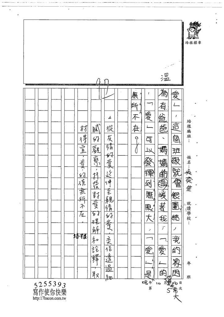 108W5205吳奕佳 (3).jpg