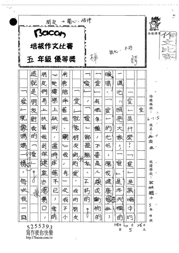 108W5205吳奕佳 (1).jpg