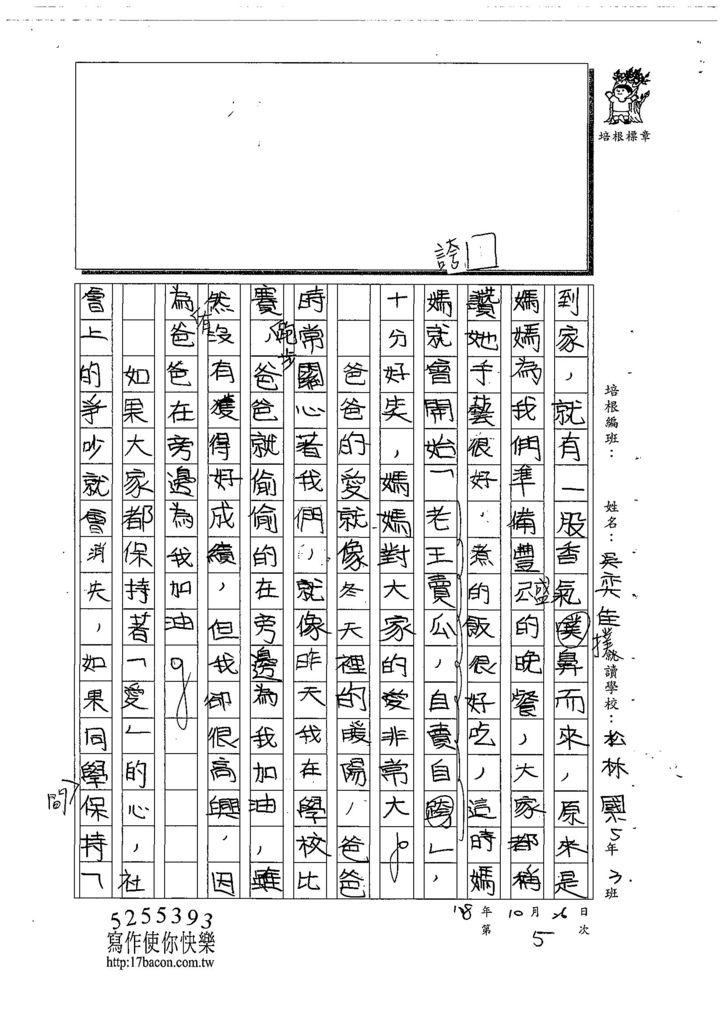 108W5205吳奕佳 (2).jpg