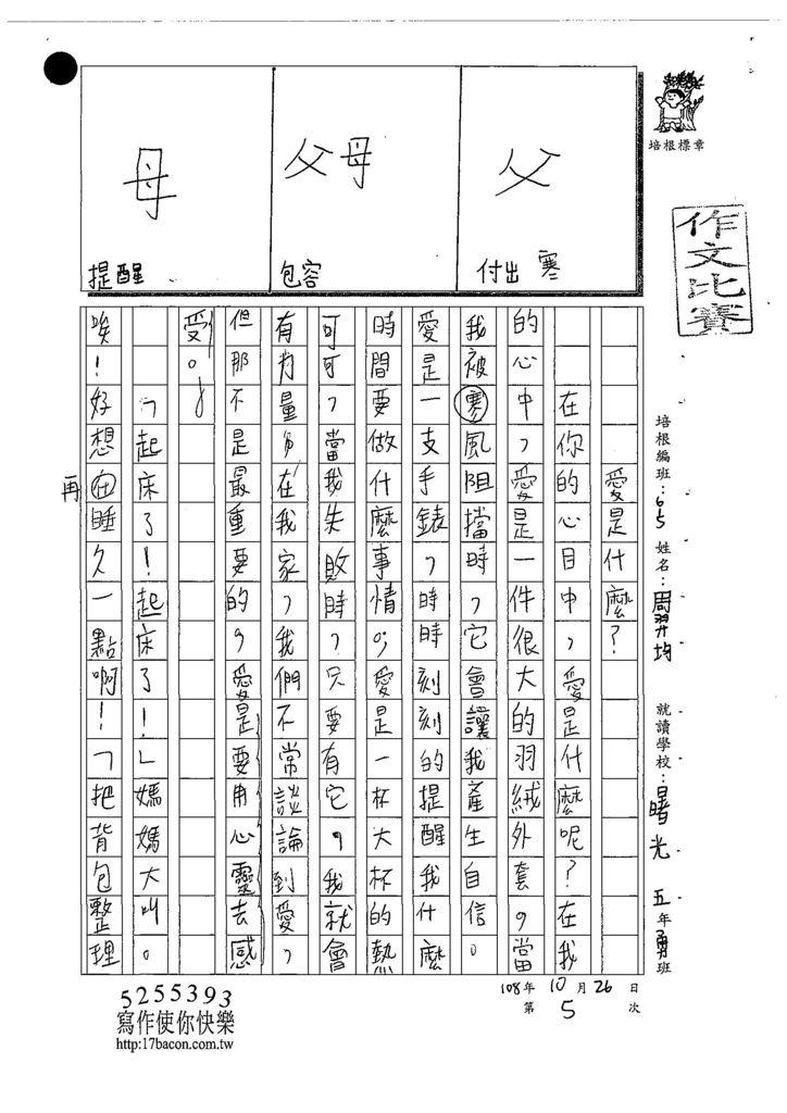 108W5205周羿均 (1).jpg