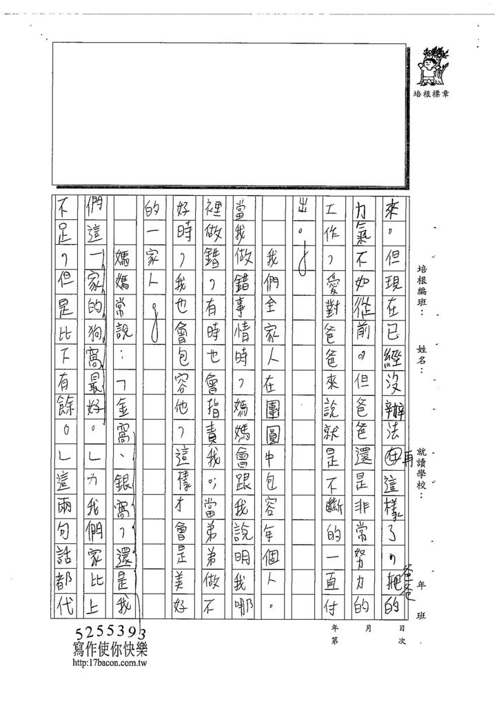 108W5205周羿均 (3).jpg