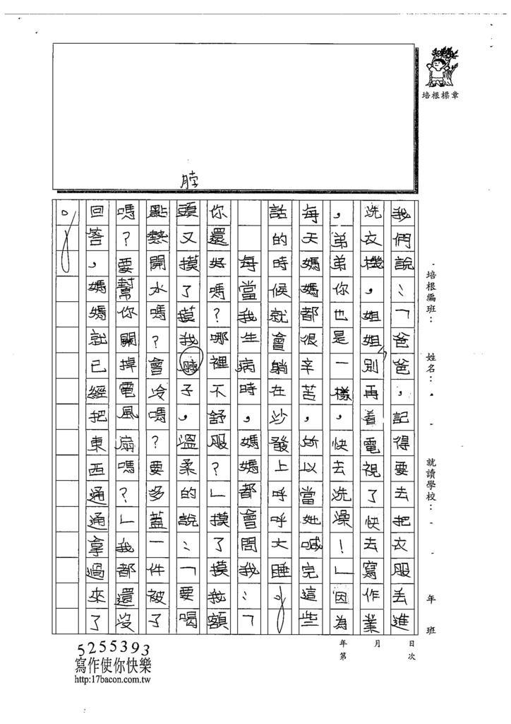 108W5205張倢睿 (2).jpg