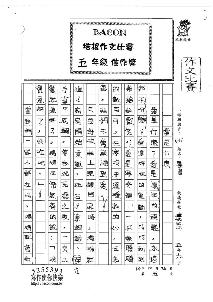 108W5205張倢睿 (1).jpg