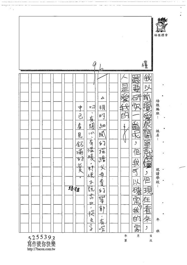 108W5205賴玥昀 (3).jpg