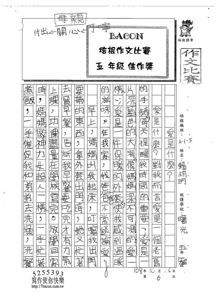 108W5205賴玥昀 (1).jpg