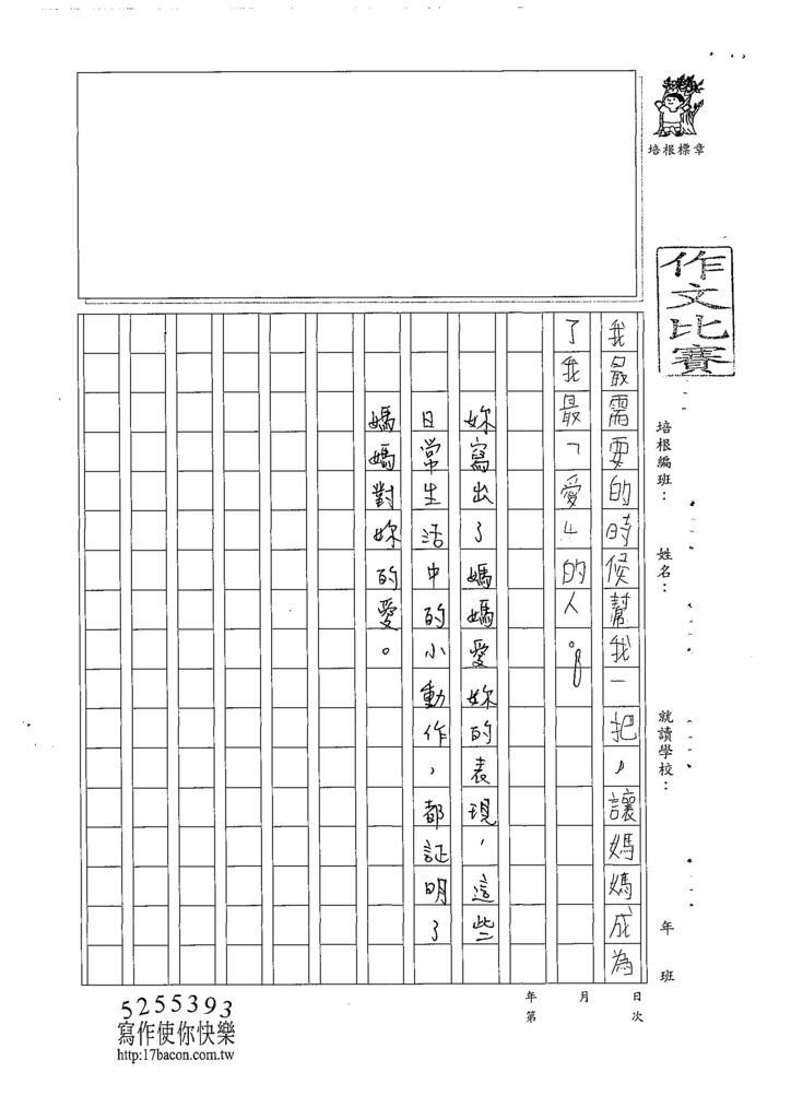 108W5205林可昀 (3).jpg