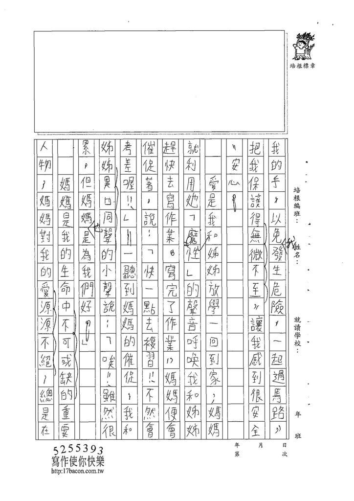 108W5205林可昀 (2).jpg