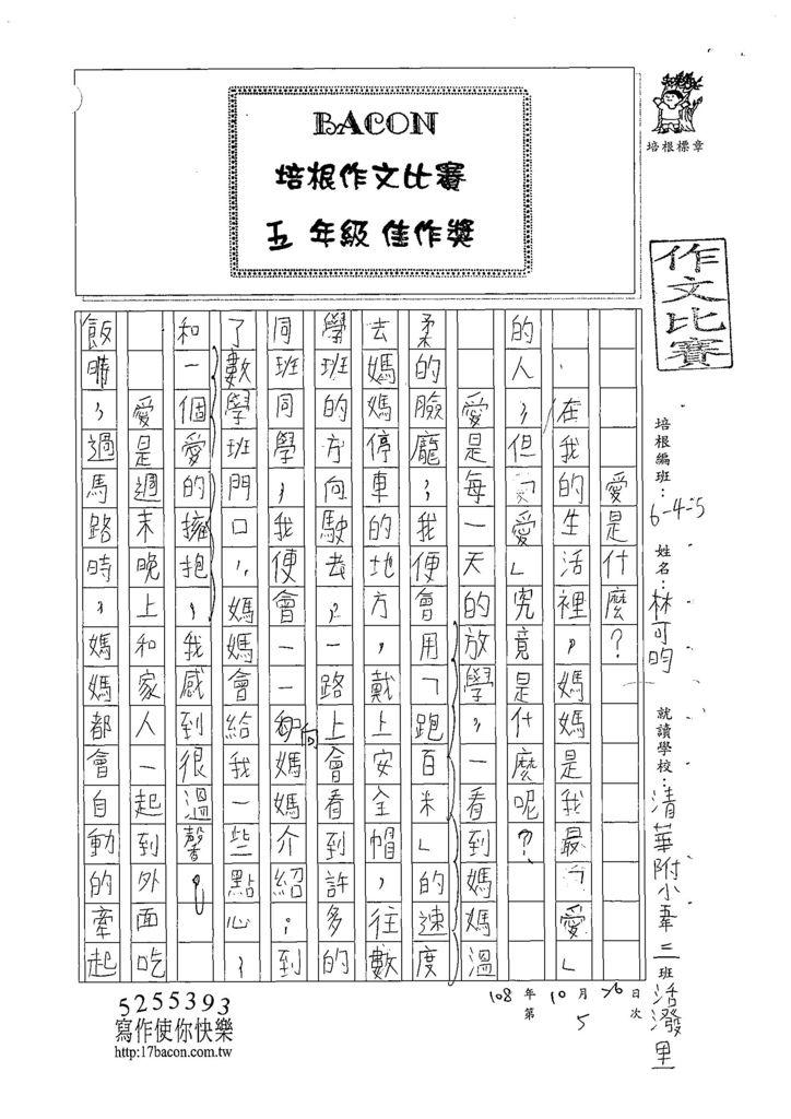 108W5205林可昀 (1).jpg