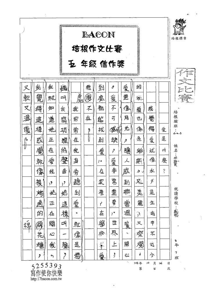 108W5205邱詩芸 (1).jpg