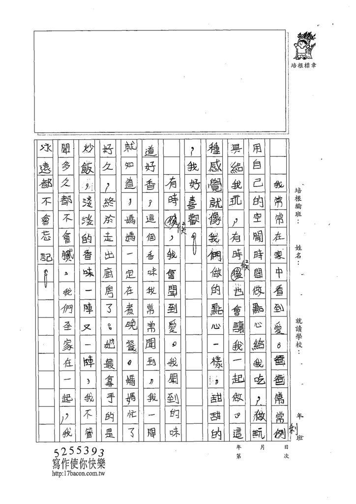 108W5205邱詩芸 (2).jpg